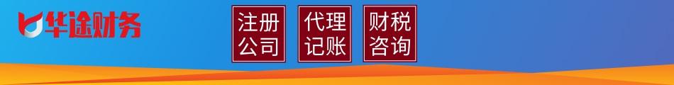 华途财务是上海代理记账公司